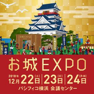 Oshiroexpo2018_banner250250